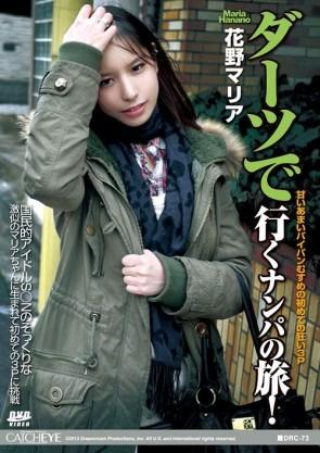 CATCHEYE Vol.73 ダーツで行くナンパの旅! : 花野マリア