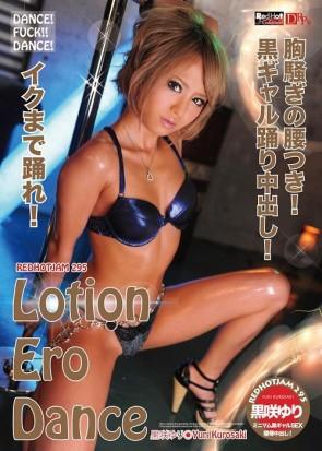 レッドホットジャム Vol.295 Lotion Ero Dance : 黒咲ゆり