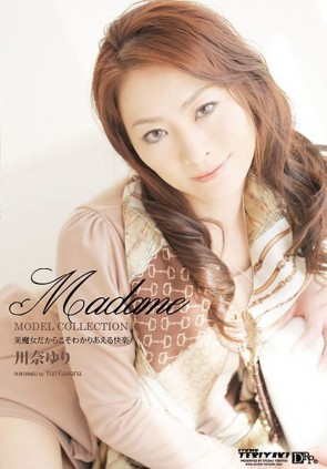 Model Collection -美魔女だからこそわかりあえる快楽- : 川奈ゆり