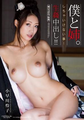 キャットウォーク ポイズン 92 僕と姉。 : 小早川怜子