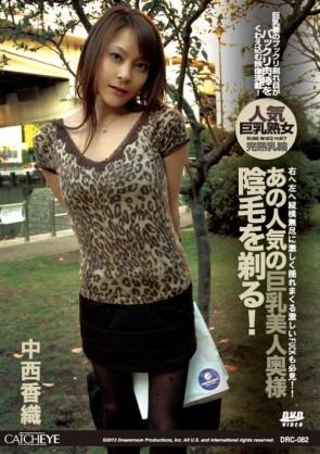 CATCHEYE Vol.82 あの人気の巨乳奥様陰毛を剃る : 中西香織