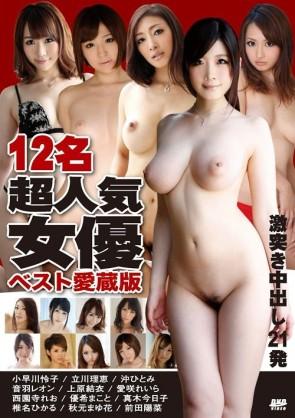 S Model DV 26 -12名超人気女優-