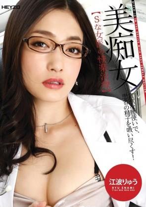 美痴女 【Sな女医の快楽治療】 : 江波りゅう