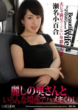 CATCHEYE Vol.105 麗しの奥さんといろんな場所でハメまくり!: 瀬名小百合
