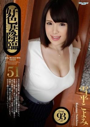 好色妻降臨 Vol.51 : 雪平こよみ