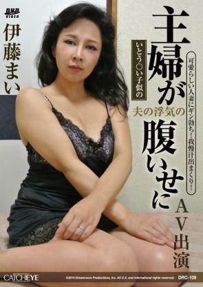 CATCHEYE Vol.109 いとう〇子似の主婦が夫の浮気の腹いせにAV出演 : 伊藤まい