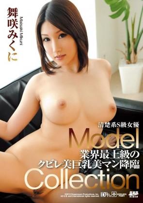 Model Collection 業界最上級のクビレ美巨乳美マン降臨 : 舞咲みくに