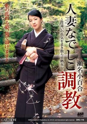 CATCHEYE Vol.116 人妻なでしこ調教 : 瀬名小百合