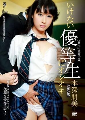 いけない優等生にオシオキ : 本澤朋美