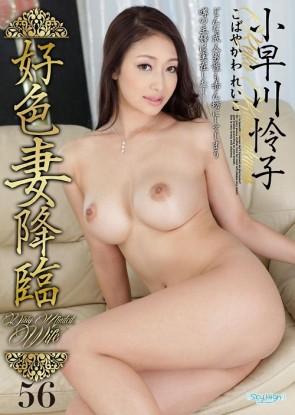 好色妻降臨 Vol.56 : 小早川怜子