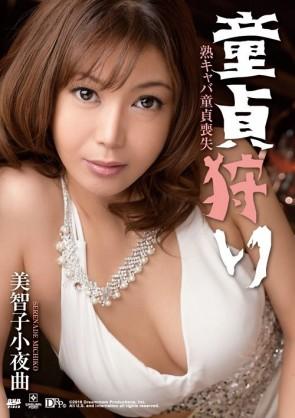 童貞狩り : 美智子小夜曲