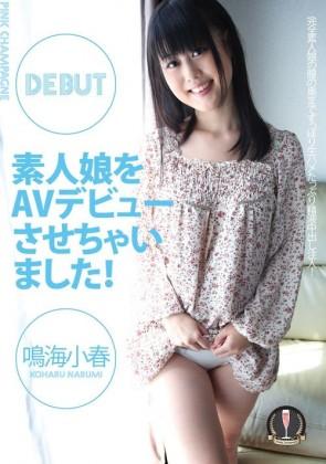 素人娘をAVデビューさせちゃいました! : 鳴海小春