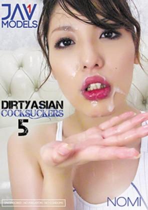 ダーティ アジア コックサッカーズ Vol.5