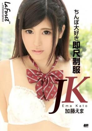 ラフォーレ ガール Vol.78 ちんぽ大好き即尺制服JK : 加藤えま
