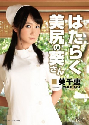 キャットウォーク ポイズン 153 働く美尻の葵さん : 葵千恵