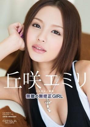 キャットウォーク ポイズン 152 無敵の無修正GIRL : 丘咲エミリ