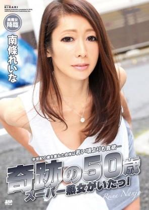 KIRARI 135 奇跡の50歳スーパー熟女がいたっ! : 南條れいな