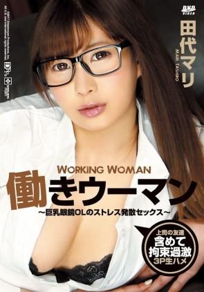 働きウーマン - 巨乳眼鏡OLのストレス発散セックス : 田代マリ