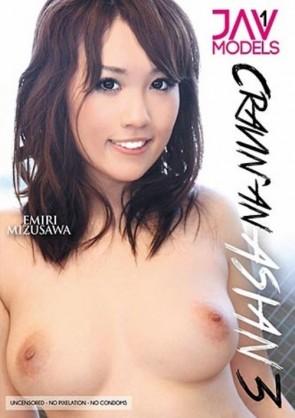 クレイビン アン アジアン 3