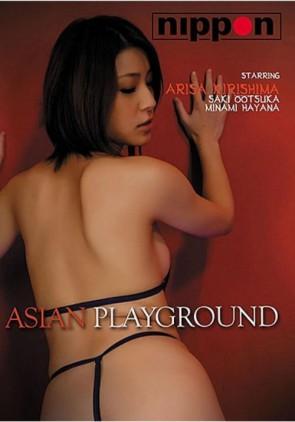 アジアン プレイグラウンド