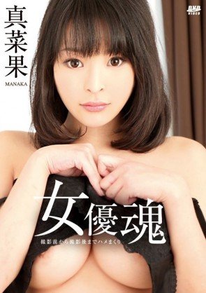 キャットウォーク ポイズン CCDV 01 女優魂 : 真菜果