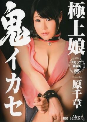 メルシーボークー 23 極上娘鬼イカセ : 原千草