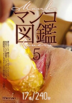 マンコ図鑑 5 : 北山かんな, 源みいな, 小野麻里亜, 総勢17名
