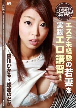 CATCHEYE Vol.166 エステ未経験の若妻を実践エロ講習! : 黒川ひかる, 浅倉のどか