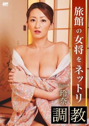 キャットウォーク ポイズン CCDV 16 旅館の女将をネットリ調教 : 玲奈