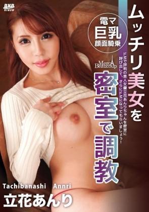 メルシーボークー MXX 08 ムッチリ美女を密室で調教 : 立花あんり