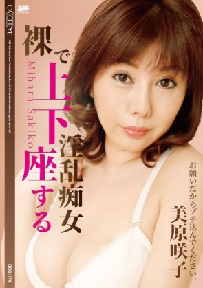 CATCHEYE Vol.174 裸で土下座する淫乱痴女 : 美原咲子