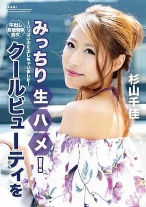 KIRARI MMDV 35 クールビューティーをみっちり生ハメ! : 杉山千佳